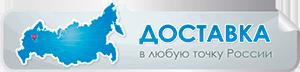 Доставка в любую точку России - интернет-магазин Weekend